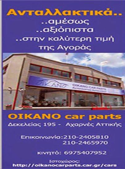 ΟΙΚΑΝΟ CAR PARTS