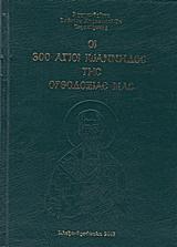 ΟΙ 300 ΑΓΙΟΙ ΙΩΑΝΝΗΔΕΣ ΤΗΣ ΟΡΘΟΔΟΞΙΑΣ