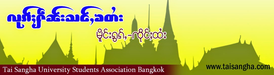 Tai Sangha Student Association (TSSA)