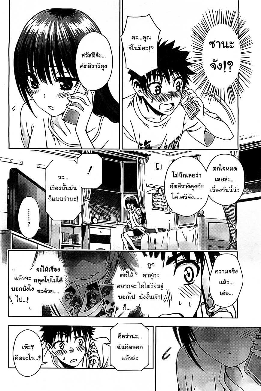 อ่านการ์ตูน Koisome Momiji 18 ภาพที่ 15