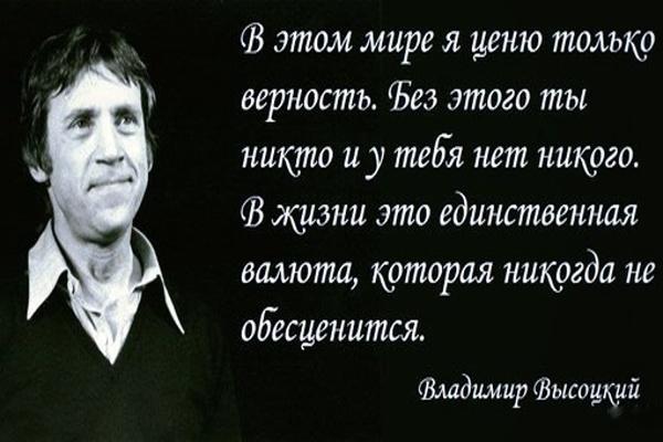 Картинки по запросу высоцкий цитаты