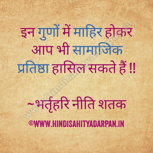 sanskrit shloka with their meaning in english and hindi,sanskrit subhashit with hindi and english translation