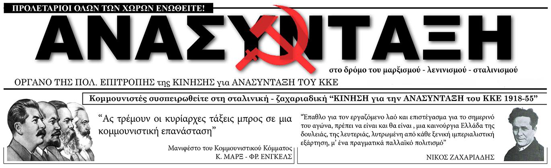 Εφημερίδα Ανασύνταξη