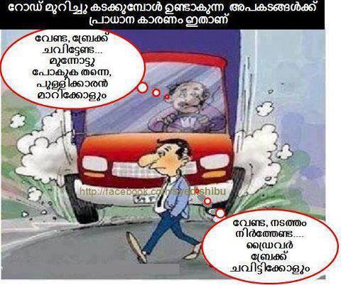 Malayalam Cartoon 004: Road Safety...
