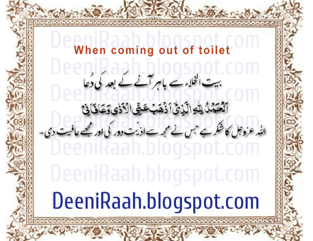 Pray When Coming Out of Toilet