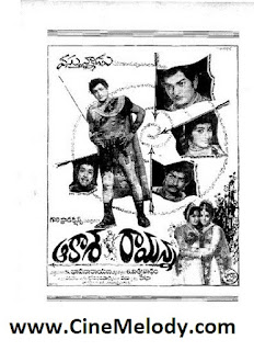 Aakasa Ramanna Telugu Mp3 Songs Free  Download  1965