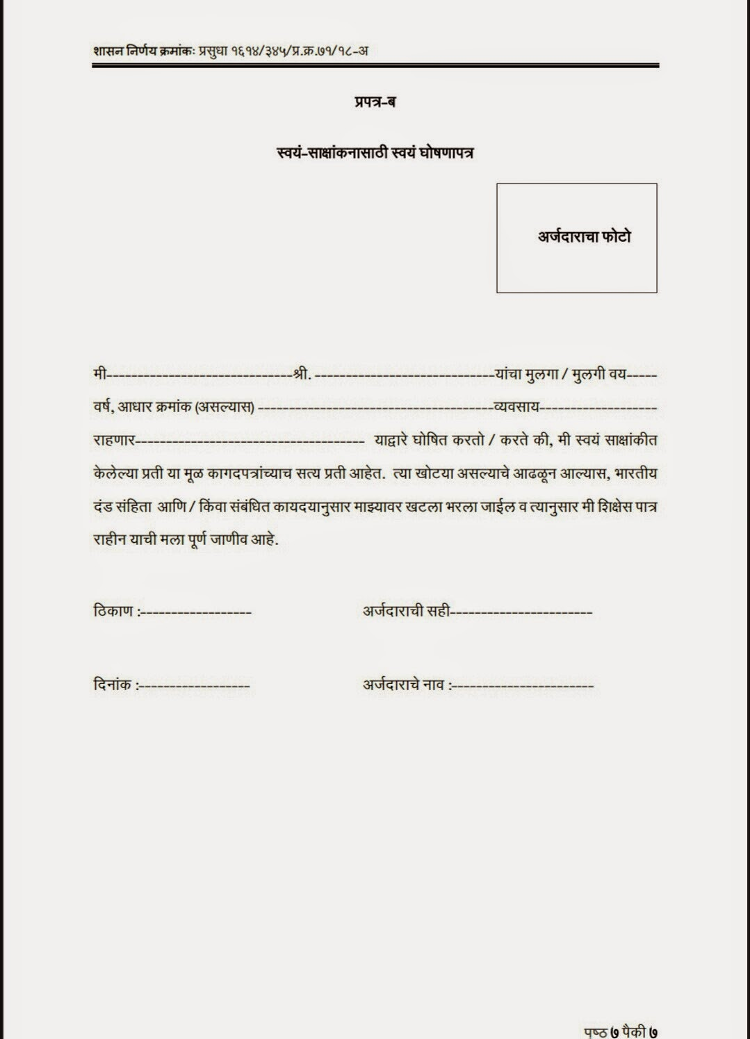 The Gavankars No Attestation And Stamp Paper Needed For Any