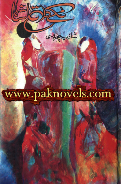 Takkay Da Tamasha By Shazia Chaudhry