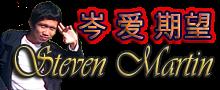 Steven Martin ( Shim Ai QiWang )