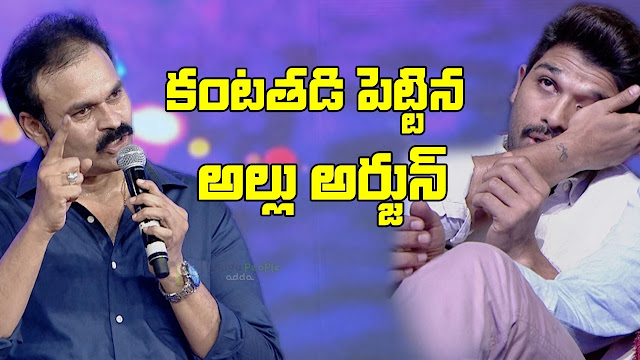 Allu Arjun Gets Emotional after Nagababu's Speech || Chiru 60th Birthday Celebrations