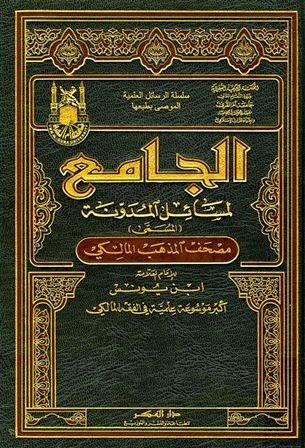 الجامع لمسائل المدونة المسمى مصحف المذهب المالكي لابن يونس الصقلي