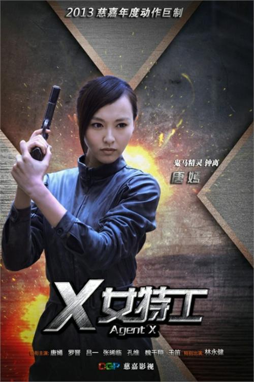 Nữ đặc công X - Agent X - 2013