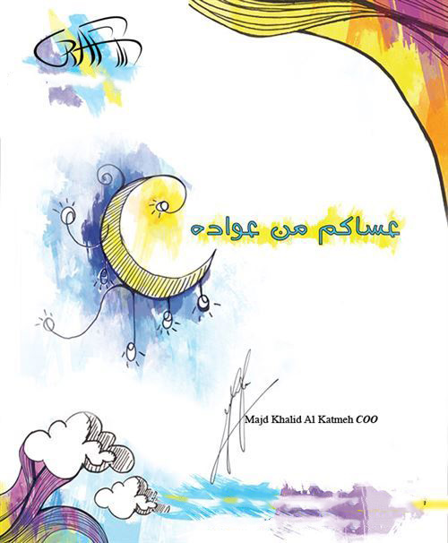Cute Ramadan Greeting Card In Arabic For Free
