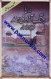 Tareekh Jang e Azadi Hind 1857