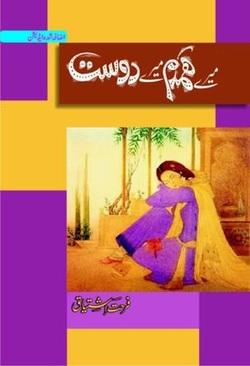1988948 - Mere Hamdam Mere Dost by Farhat ishtiaq