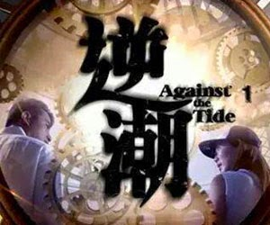 Against The Tide - Ni Chao