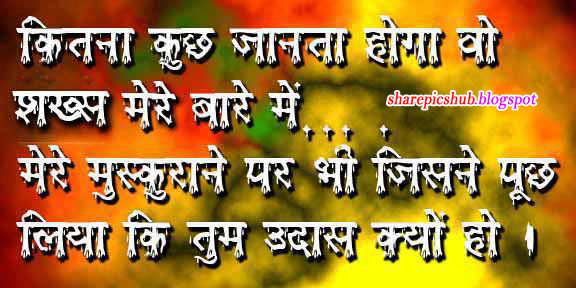 Smile Quote in Hindi With Pics | Wise Hindi Quotes Images For Facebook