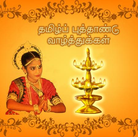 tamil new year is celebrating today this is the starting day of first tamil month which is called siththirai wish you all happy tamil new year
