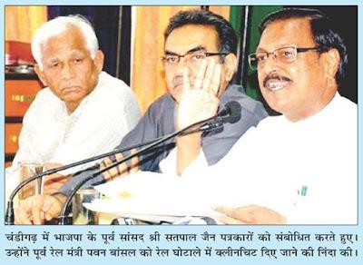 चंडीगढ़ में भाजपा के पूर्व सांसद श्री सत्य पाल जैन पत्रकारों को संबोधित करते हुए । उन्होंने पूर्व रेल मंत्री पवन बंसल को रेल घोटाले में क्लीनचिट दिए जाने की निंदा की ।