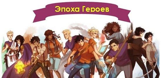 """Всероссийский сетевой проект """"Эпоха героев"""""""