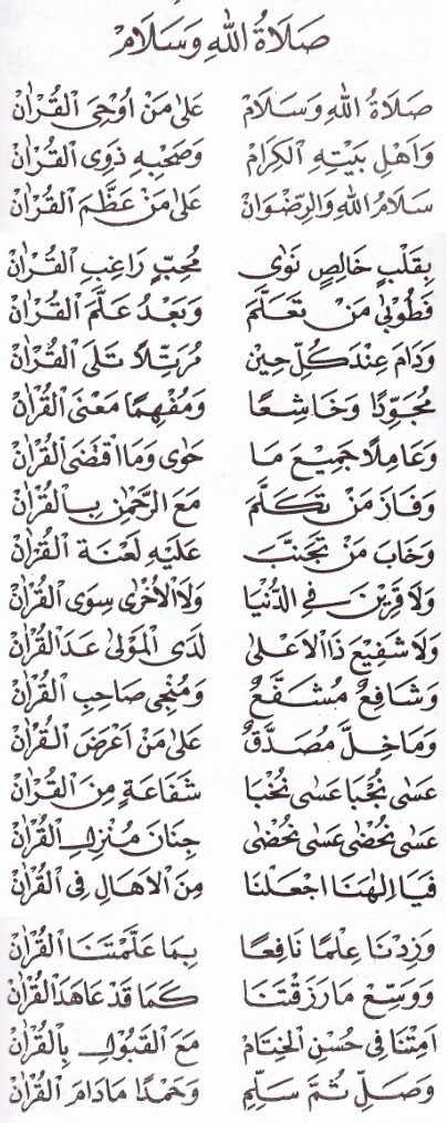 Sholatullahi wassalam | Lirik Qasidah