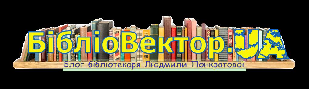 БібліоВектор.ua