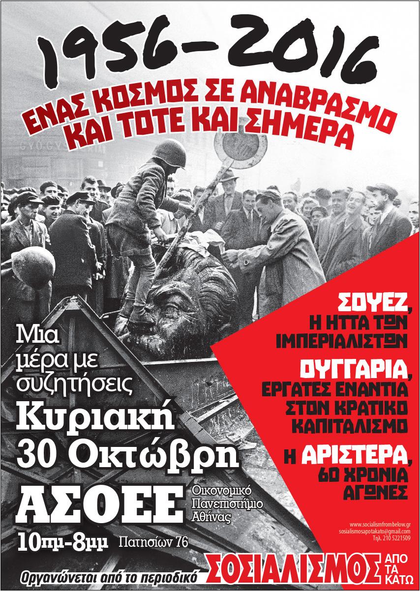 60 ΧΡΟΝΙΑ: ΗΜΕΡΙΔΑ ΓΙΑ ΤΟ 1956