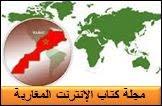 مجلة إتحاد كتاب الإنترنت المغاربة