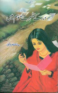Dard Kay Thehray Mousam Main By Ayesha Sehar Murtaza