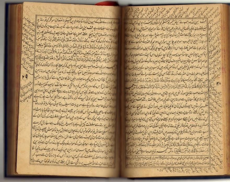 Ref 13-Taqwiyatul leemaan, pg 29