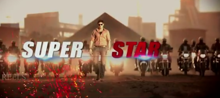 AAGADU THEATRICAL TRAILER | MAHESHBABU