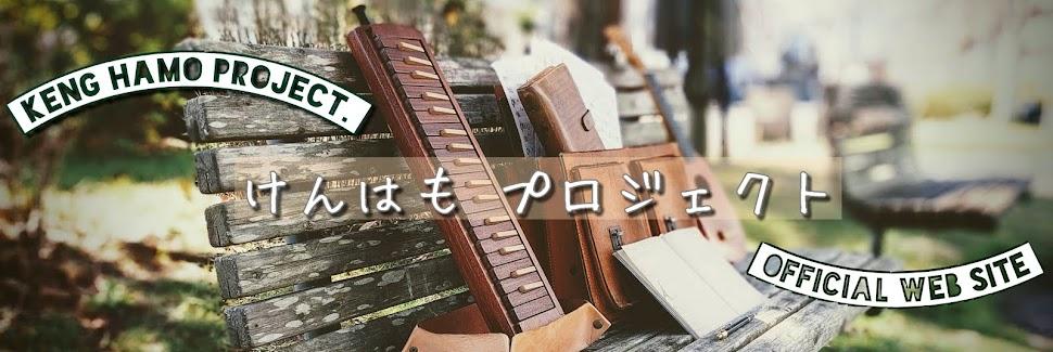 けんはもプロジェクト Keng-Hamo Project
