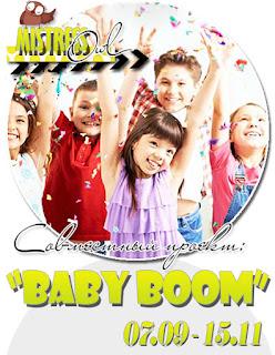 СП Baby Boom - украшаем детскую