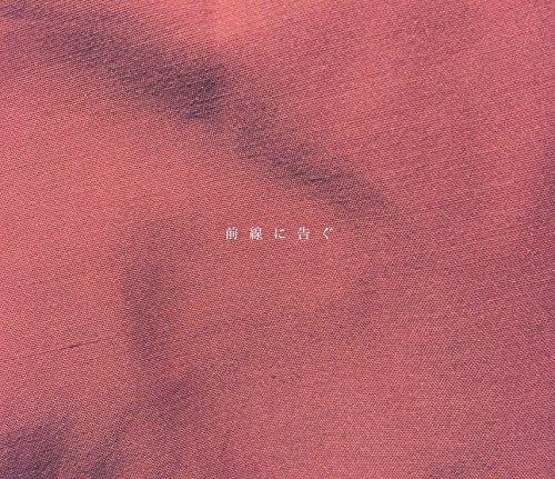 [Album] さよならポエジー – 前線に告ぐ (2016.07.13/MP3/RAR)