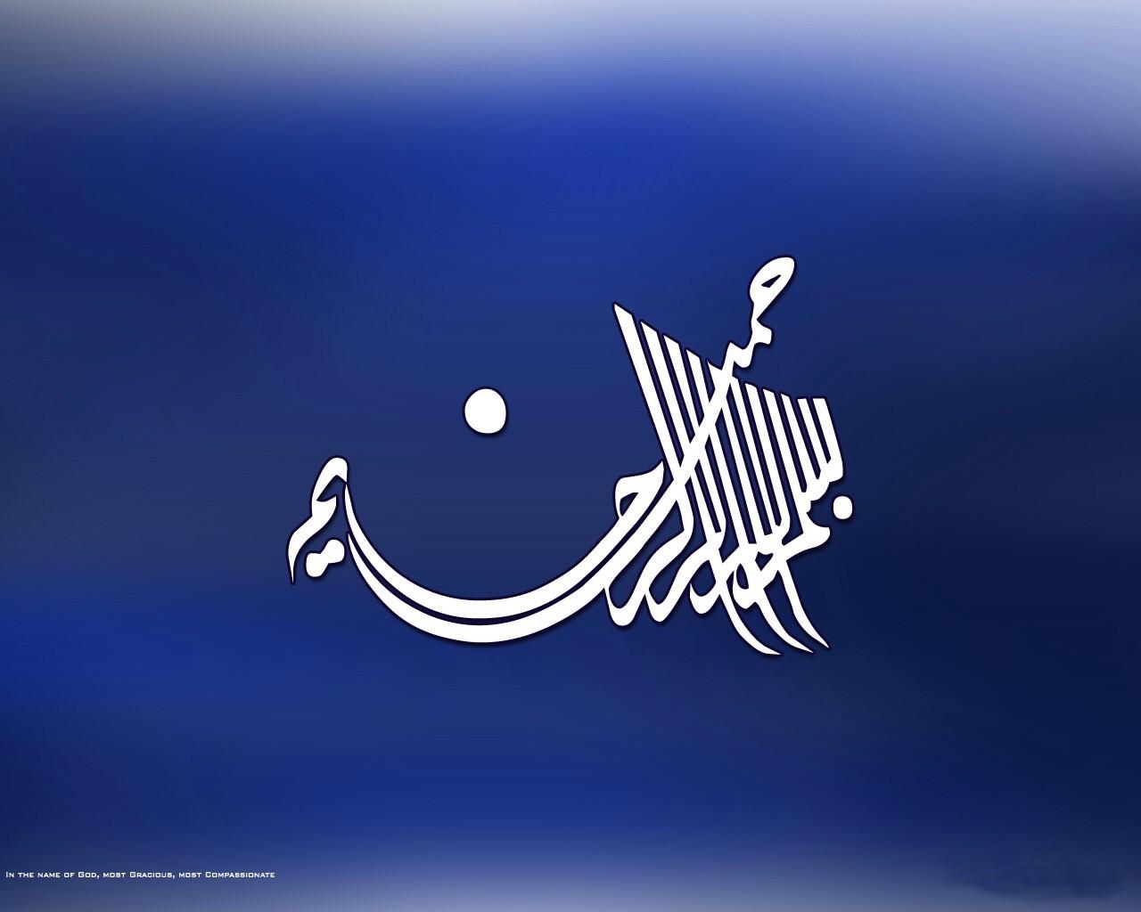 islamic wallpaper with basmala - photo #16
