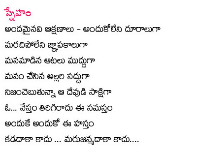 Telugu Kavithalu on Friendship http://teluguwebworld.blogspot.com/2012/04/friendship-sneham-telugu-kavitha.html