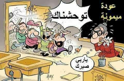 كاريكاتور التعليم