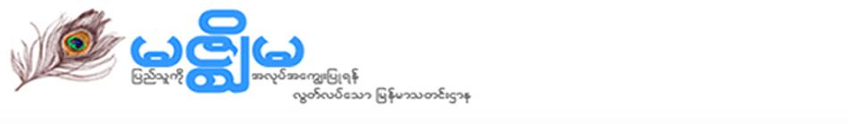 Mizzima Burmese