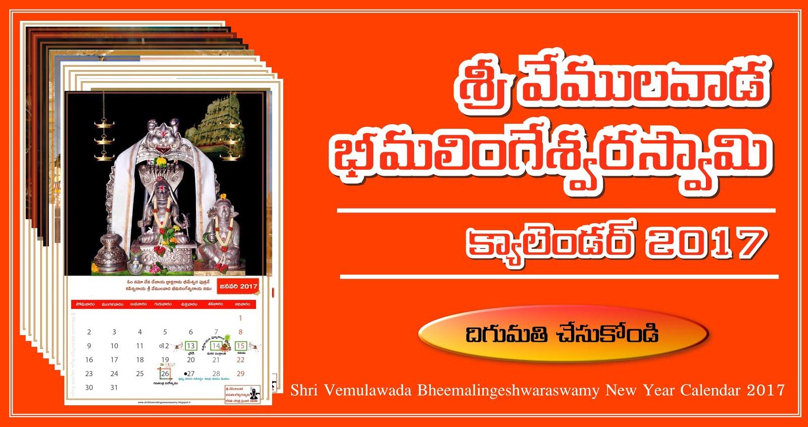 శ్రీ వేములవాడ భీమలింగేశ్వరస్వామి క్యాలెండర్ 2017
