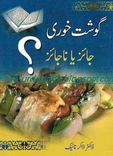 Gosht Khori Jaiz Ya Najaiz By Dr.Zakir Naik