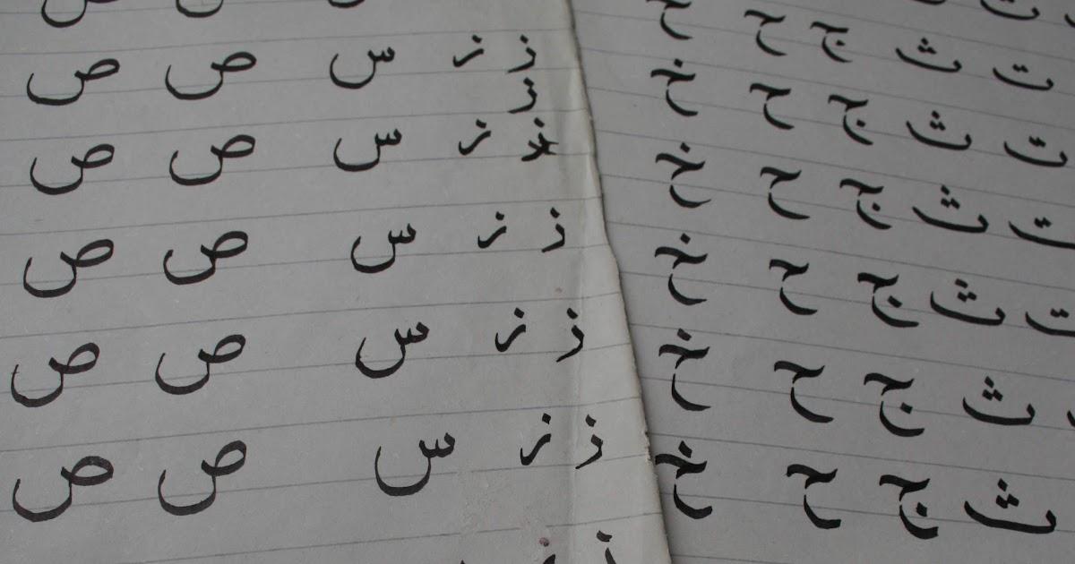 Urdu Handwriting Practice Sheets Free Download Urdu