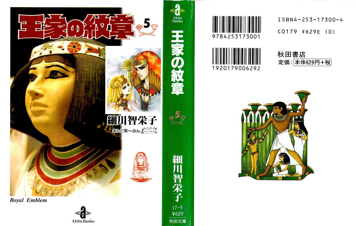 Nữ Hoàng Ai Cập-Ouke no Monshou chap 50 Trang 5 - Mangak.info