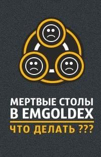 Возможность заработать в интернете с EMGoldex. Мой неудачный опыт