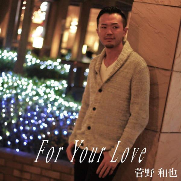 [Single] 菅野和也 – For Your Love/この胸にいつまでも… (2016.01.13/MP3/RAR)