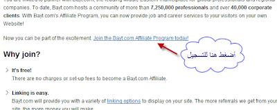 الربح موقع bayt.com 2.png