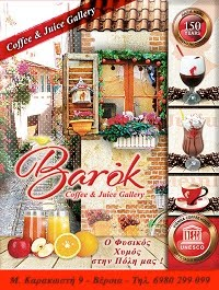 BAROK COFFEE&JUICE GALLERY