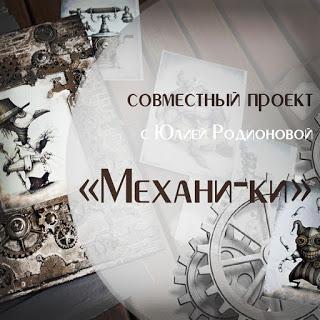 """СП """"Механи-ки"""""""