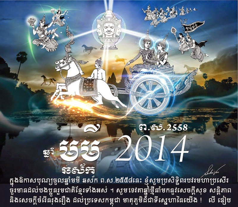 http://kimedia.blogspot.com/2014/04/happy-new-year-2558.html