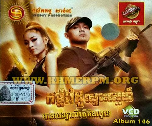 Sunday VCD Vol 146 - Khmer Song Full Album