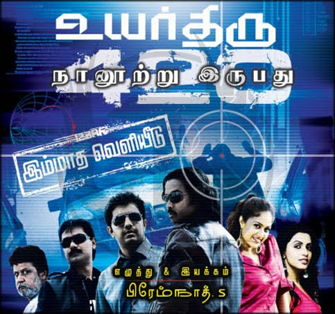 420 tamil movie 2011 tc